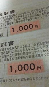 2000円 定額小為替
