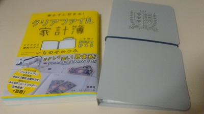 クリアファイル 2000円