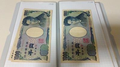 2000円家計簿