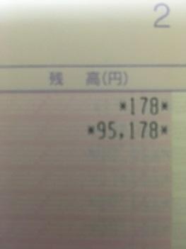 95000円返済