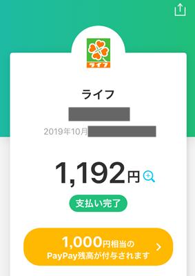 PayPayで1000円当たる
