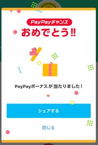 PayPay 1000円当たる