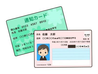 マイナンバー 通知カード 廃止