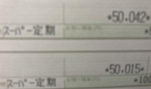 10万円の定期さようなら
