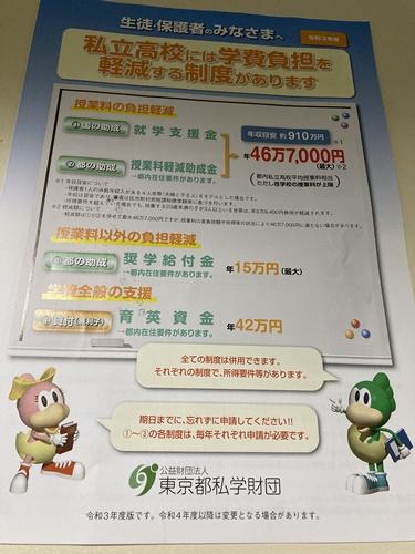 東京都 私立高校 授業料無償化